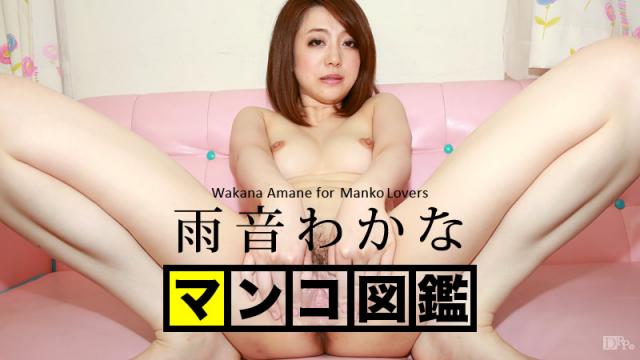Japan Videos Caribbeancom 101516-001 Wakana - Pussy picture book sound of rain Wakana