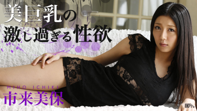 Japan Videos Caribbeancom 102016-285 Miho Ichiki - Libido too intense tits Jav