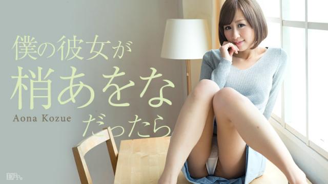 Japan Videos Caribbeancom 102216-287 Kozuea Jav Uncensored Porn Tubes