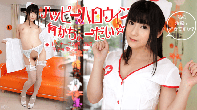 Japan Videos Caribbeancom 103112-171 Chika Hirako Happy Halloween Something Cha! Healing nurse of H nurse