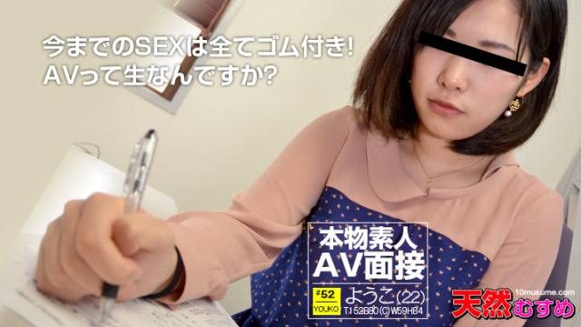 Japan Videos Caribbeancom 111116_001 Yoko Ueda It amateur AV interview - Breasts proud of I'm for the first time Bareback in
