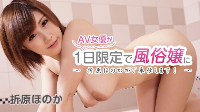 Japan Videos Caribbeancom 111116_002 AV actress will your service is Orihara Honoka