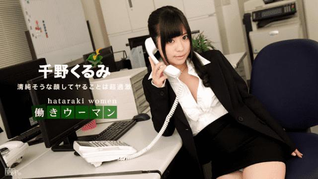 Japan Videos CaribbeancomPR 033117_003 Kurumi Chino Hataraki Women