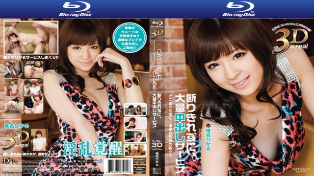 Japan Videos Catwalk CW3D2DBD-21 Hikaru Shiina Creampie Service Jav Uncensored