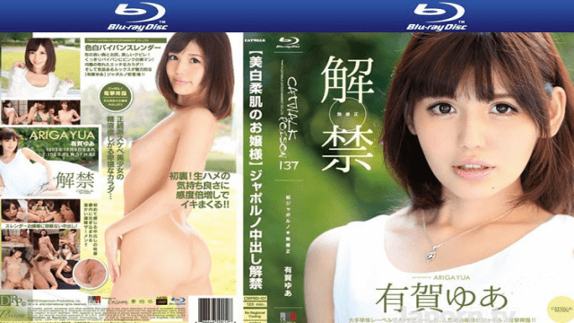 Japan Videos Catwalk Poison CWPBD-137 whitening soft muscle without amendment in the lifting of the ban on the