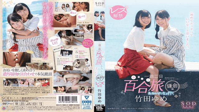 SODCreate STAR-934 Takeda Yume Lesbian Liberty Going With Aoi Nena 2 Nights Overnight Trip Kamakura Edited I Thought That It Was Nice To Eat For The First Time - Jav HD Videos