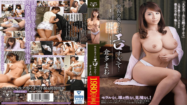 VENUS VEC-235 Mao Kurata The Department Manager's Wife Is Too Sexy - Jav HD Videos