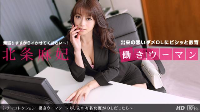1Pondo 060712_356 - Maki Hojo - Japanese Adult Videos - Jav HD Videos