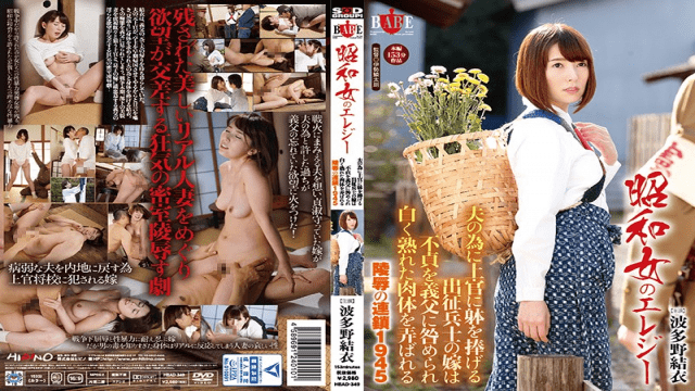 Hibino HBAD-349 Yui Hatano Elegy Of A Showa Woman When Her Husband Was Drafted To The Front Lines, This Devoted Housewife Offered Her Body To His Commanding Officer, But When Her Husband Found Out About Her Infidelity, All He Would Do Was Incriminate Her - Jav HD Videos