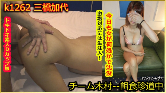 [TokyoHot k1262] Go Hunting! - Kayo Mihashi - Japan 18+ Sex Videos - Jav HD Videos