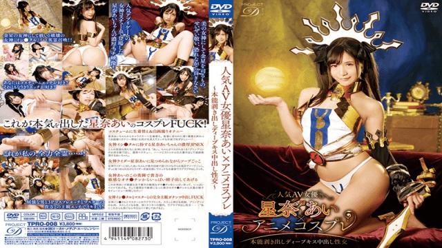 Tma TPRO-008 Popular AV Actress Ara Aina Anime Cosplay Instinctive Bare Deep Kissing Cum Inside Sexual Intercourse - Jav HD Videos