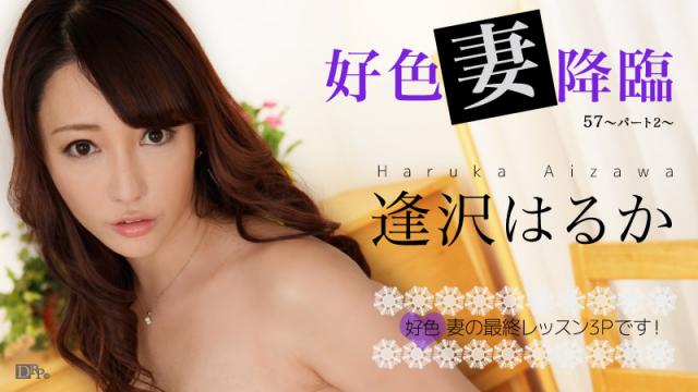 Caribbeancom 101316-280 Aizawa Haruka - Lustful wife Advent 57 Part 2 - Jav HD Videos