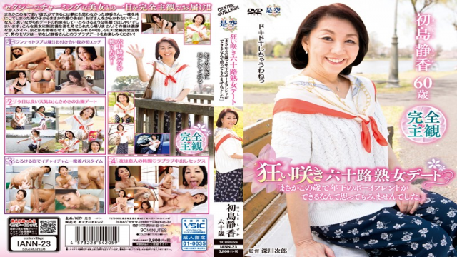 Japan Videos Center Village iann-023 Shizuka Hatsushima A Date for Late Blooming Mature Woman in Her Sixties