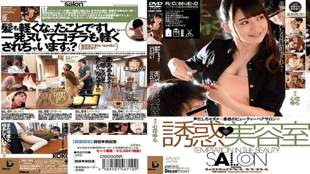 DreamTicket CMD-005 Yura Konoka Temptation Beauty Salons - Jav HD Videos