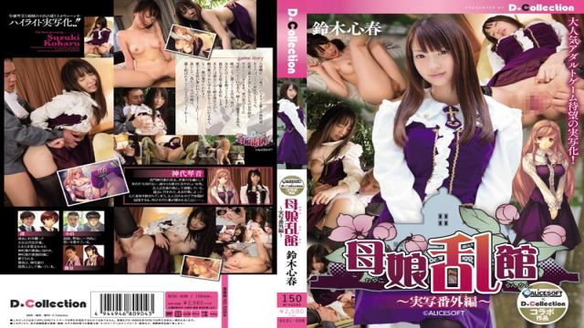 Japan Videos D-Collection DGL-052 Koharu Suzuki Dirty Mother and Daughter - Extra Special Live Edition