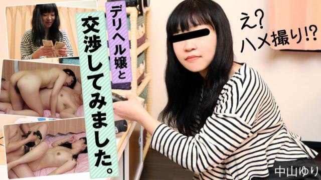 [Heyzo 0663] Yuri Nakayama A POV shot with a call girl  - Jav HD Videos