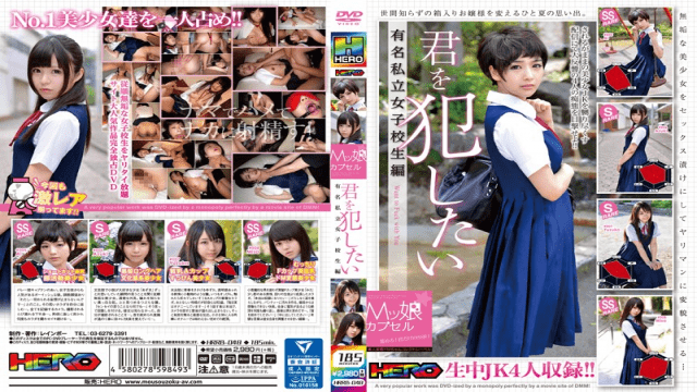 Rainbow/HERO HRRB-048 M Girl Capsule Want To Fuck You Famous Private Girls School Student Edition - Jav HD Videos