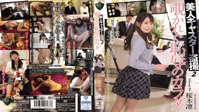 Attackers RBD-788 Rin Sakuragi Secretly Filming A Beautiful Newscaster 2. The Shameful Body That Was Secretly Watched - Jav HD Videos
