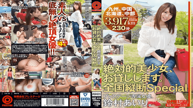 Prestige ABP-615 Airi Suzumura I Will Lend You An Absolute Beautiful Girl Nationwide Longitudinal Special - Jav HD Videos