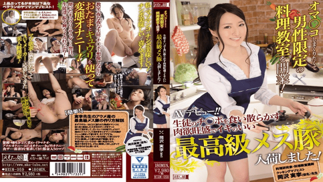MGirls'Lab MISM-059 We Had The Highest Grade Female Pigs With Good Taste With Lusty To Eat The Students' Tea Poo Opening A Cooking Lesson For Men Who Wants To Hurt A Lot - Jav HD Videos