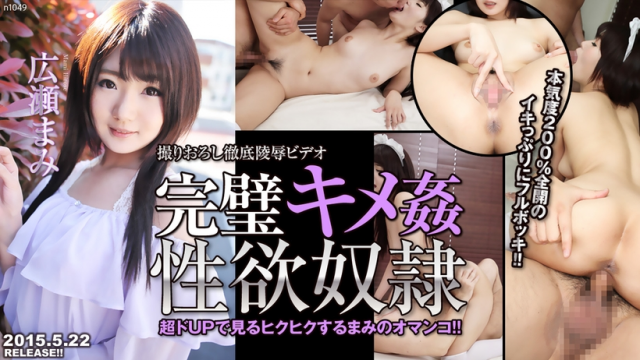 [TokyoHot n1049] Endless Sex Drive - Jav Uncensored - Jav HD Videos