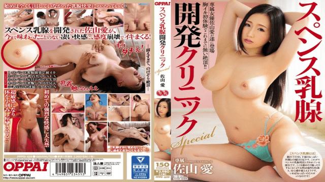 OPPAI PPPD-629 Ai Sayama Spence Breast Development Clinic Ai Sayama - Jav HD Videos