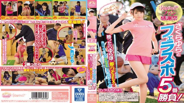 kawaii KAWD-806 Yura Sakura Kawaii * Fan Thanksgiving Yura Sakura And Ferasupo Fifth Game!Yurapo And Immediately Saddle SEX When You Win!It Is Mentioned As Nukinuki At Best Lose! ? - Jav HD Videos