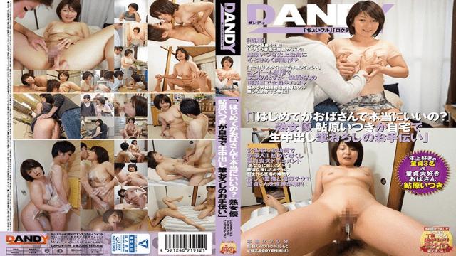 DANDY DANDY-556 Itsuki Ayuhara Mature Actress Ayuhara Isatsuki Helps To Draw Down A Live Bitch At Home - Jav HD Videos