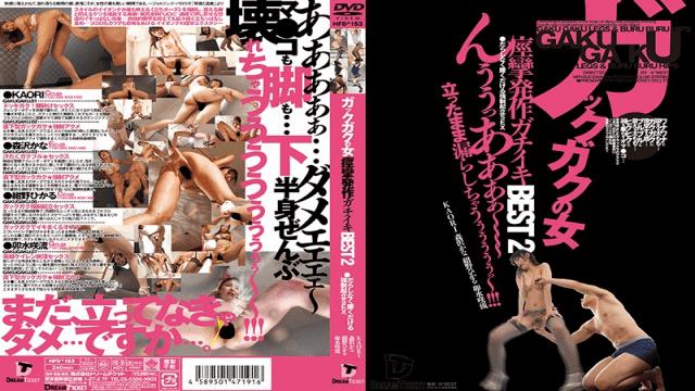 DreamTicket HFD-153 Hikaru Kono, Kanako Ioka Gakkigaku Womens Seizure Attack Gutiki BEST 2 - Jav HD Videos