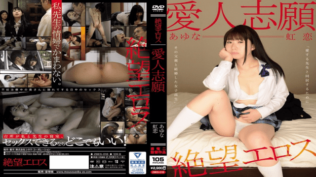 Jav Videos HopelessErotica/DaydreamTribe ZBES-016 Niko Ayuna Despair Eros mistress volunteer girls school girl married to his father to live with a loving teacher Ayumi Rainbow Love