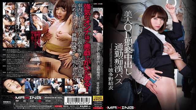 MAXING MXGS-936 Yui Hatano Beautiful Office Lady In A Filthy Commuter Molestation Bus Gets A Creampie - Jav HD Videos