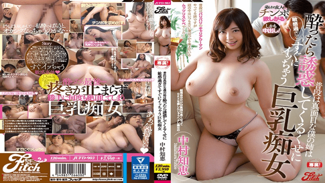 Fitch JUFD-903 My Sister Who Is Serious Normally Is Tempted If You Get Drunk If You Get Too Tempted Quickly - Jav HD Videos