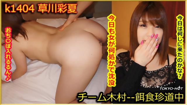 TokyoHot k1404 Go Hunting! Ayaka Kusakawa Amateur Japan Girl Fucked - Jav HD Videos
