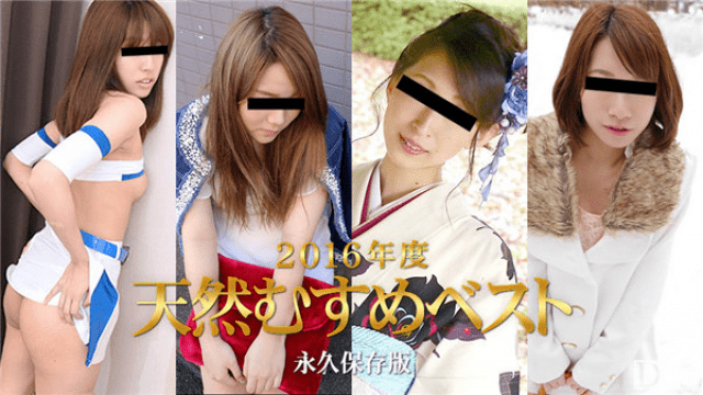 10musume 010317_01 Best Permanent Preservation Edition 2017 - Jav HD Videos