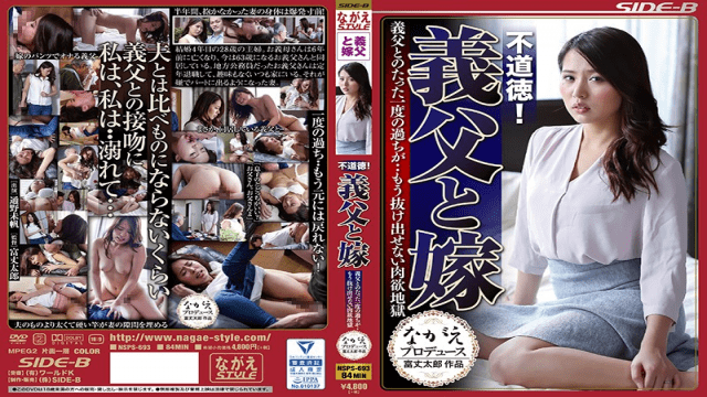 NagaeStyle NSPS-693 Miho Tono Immorality. Only One Mistake Between Father-In-Law - Jav HD Videos