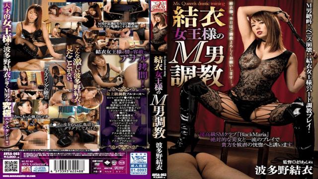 AVScollector's AVSA-063 Queen Queen is M Men is Training Hatano Yui Hatano - Jav HD Videos