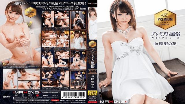 MAXING MXGS-990 Nurse Adult Premium Customs VIP Full Course In Sakino Flower - Jav HD Videos