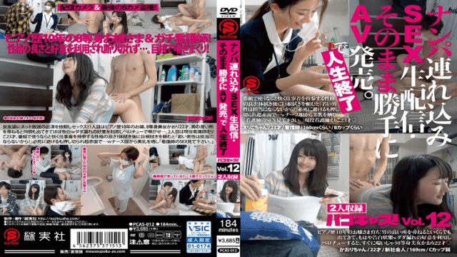 Sojitsusha/Mousouzoku PCAS-012 Picking Up Women, Taking Them To A Room And Streaming The SEX Live- Then Selling It As Porn Without Their Permission... Will Ruin Your Life. Sex Streaming vol. 12 - Jav HD Videos