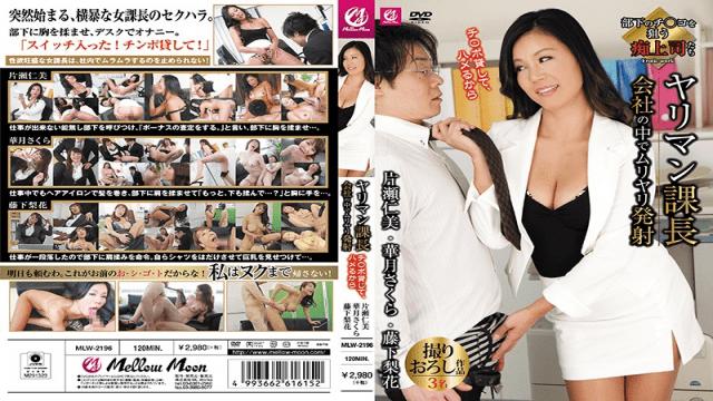 MellowMoon MLW-2196 Mr.Yari Mami Manager In The Company Muriyari Shooting Launched, I Am Sluggish From Hitomi Katase Kaname Sakura Fujishita Ewa - Jav HD Videos