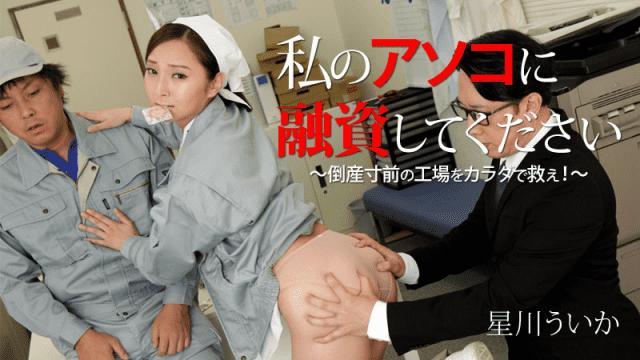 HEYZO 1430 Hoshikawa Uruka Please loan my dick Save the factory on the verge of bankruptcy with the body!Hoshikawa Uruka - Jav HD Videos