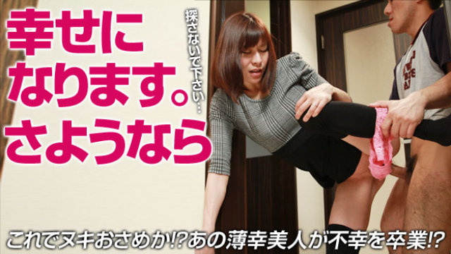 Pacopacomama 122515_556 Akira Kazami - Misfortune goodbye ... one last time star-crossed beauty and thoroughly spear - Jav HD Videos