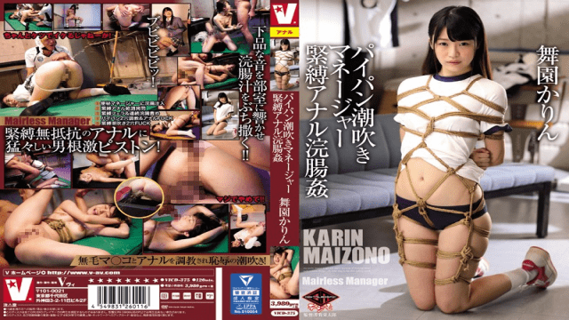 V AV VICD-375 Karin Maizono Shaved Pussy Squirting Manager Bondage Anal Enema Commotion Mai Karin - Jav HD Videos