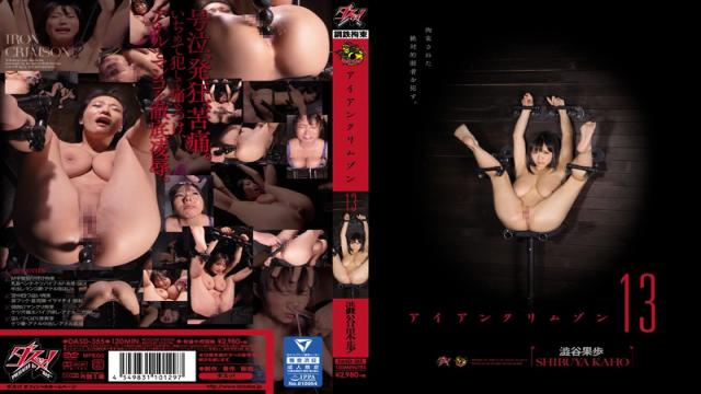 Japan Videos Dasdas DASD-355 Iron Crimson Vol. 13, Kaho Shibuya Jav Censored