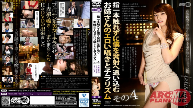 Aroma Planning ARM-557 Erotic Whispers And Peepism Of The Older Sister - Jav HD Videos