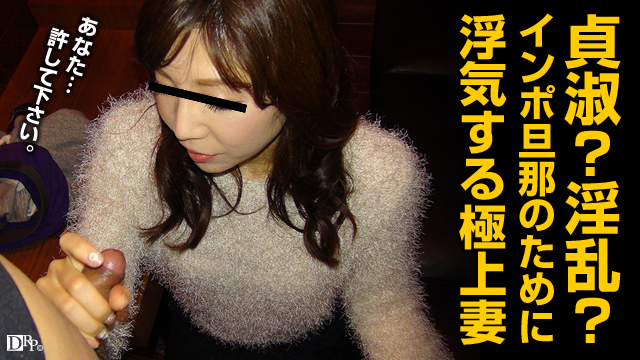 Pacopacomama 072316_130 - Evidence - Dedication wife want to save the import husband - Jav HD Videos