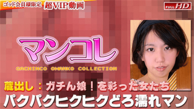 Gachinco gachig252 Nami Nami Masturbation orgasm - Jav HD Videos