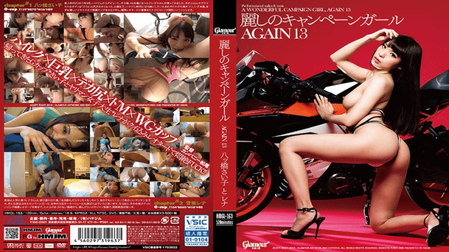 Hmjm HMGL-163 A Beautiful Campaign Girl AGAIN 13 - Jav HD Videos