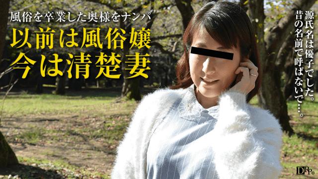 Pacopacomama 020217_019 Sara Kusunoki - Jav HD Videos