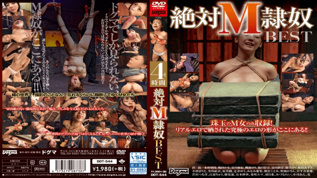 Japan Videos Dogma DDT-544 BEST OF Absolute Submissive Slaves