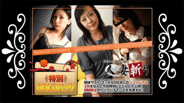 C0930 ki170603 Married wife gold pack 20 years old - Jav HD Videos